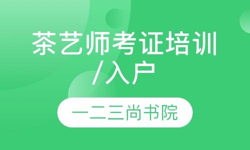 广州茶艺学校