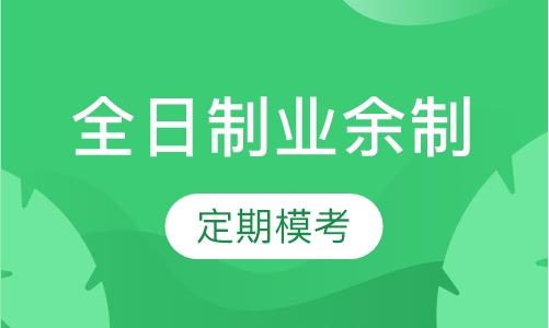 北京美国高中课程培训