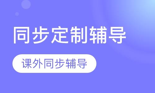 北京澳大利亚初中课程培训