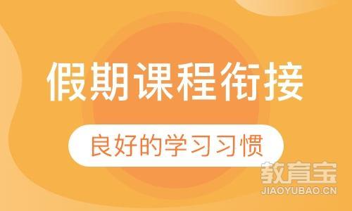 北京美国高中培训