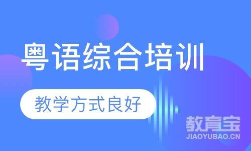 昆明粤语暑期班