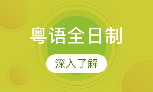 昆明港式粤语培训班