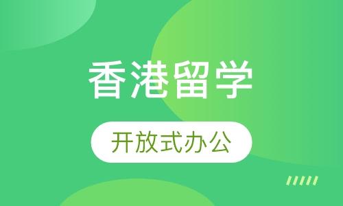 乌鲁木齐香港留学中介