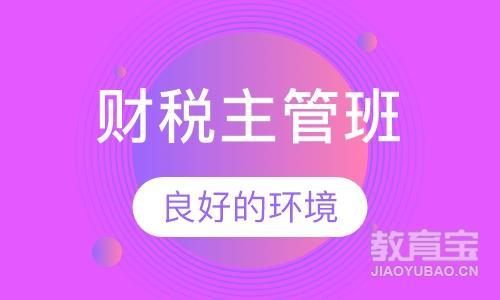 天津注册会计师面授课程
