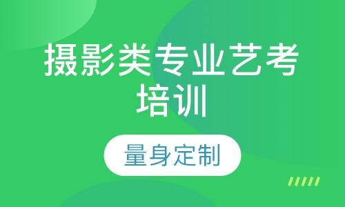 深圳摄影艺考培训学校