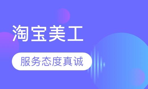 哈尔滨淘宝美工设计师培训课程