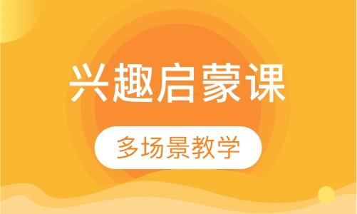 上海幼儿英语培训班