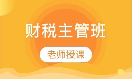济南会计就业培训学校