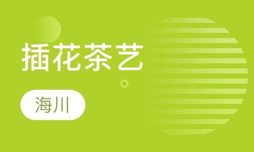 石家庄花艺培训班