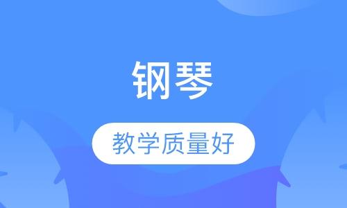 广州高考钢琴培训