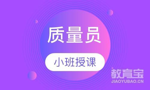 南京建筑八大员培训班