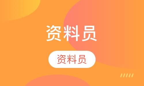 南京工程资料员学习