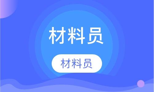 南京建筑8大员培训