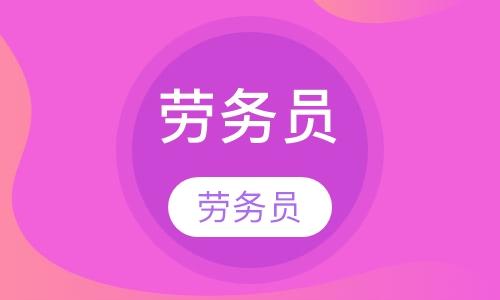 南京劳务员培训班