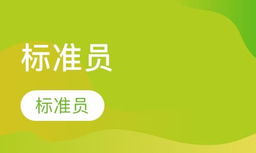 南京试验员培训学校