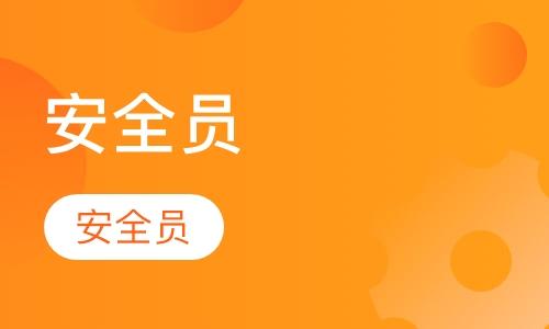 南京安全员考试培训班