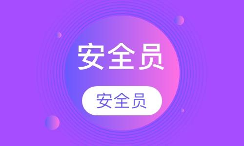 南京建筑八大员考试培训