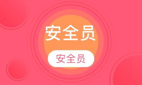 南京建筑八大员培训学校