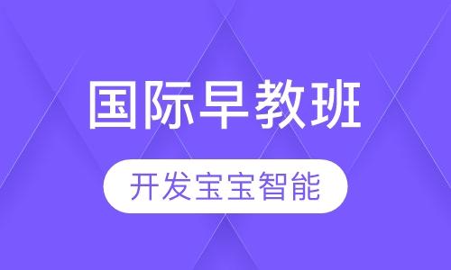 深圳早教 机构