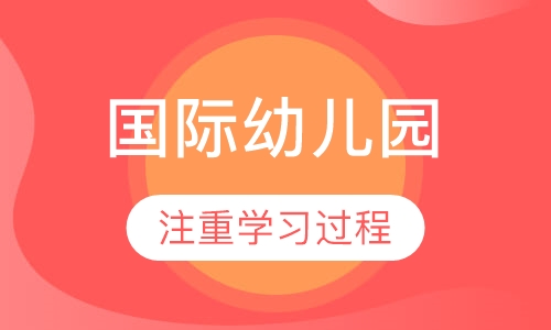 深圳早教学习班