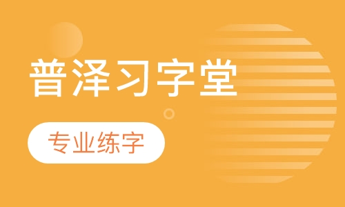 西安书法学习班