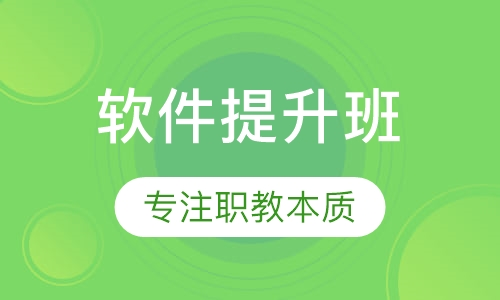 上海平面设计电脑培训班