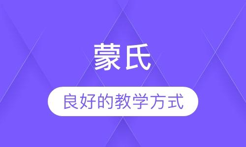 济南蒙氏课程培训