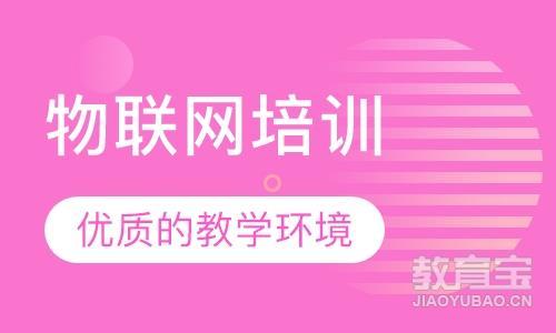 广州物联网工程师培训班
