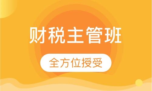 重庆会计从业证培训学校