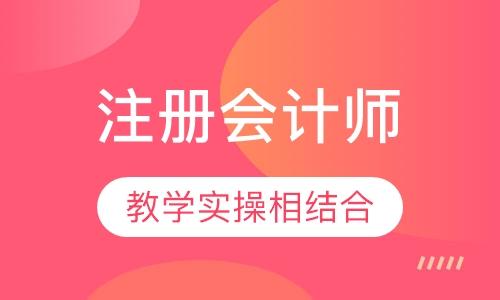 重庆中级会计职称辅导班