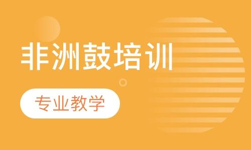 郑州培训非洲鼓