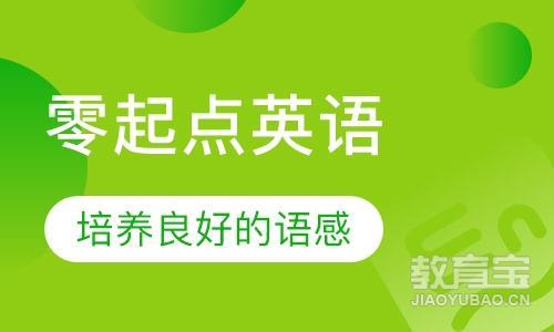 广州幼儿英语学习机构