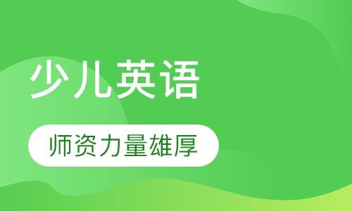 青岛少儿英语教育培训
