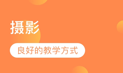 深圳摄影艺考集训