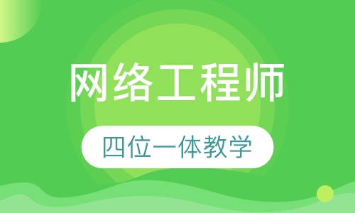 广州网络设计工程师培训