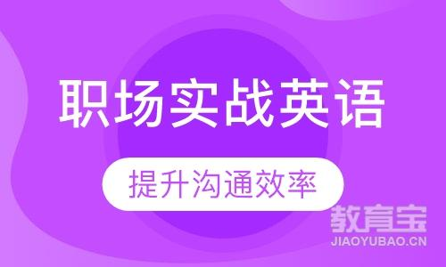 武汉英语培训职场学校