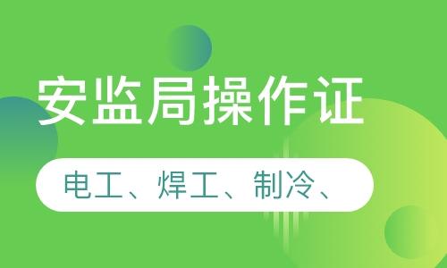 武汉特种作业操作证培训机构