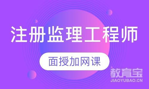 武汉监理工程师考试辅导班