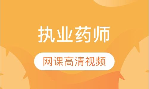 武汉报考执业药师培训