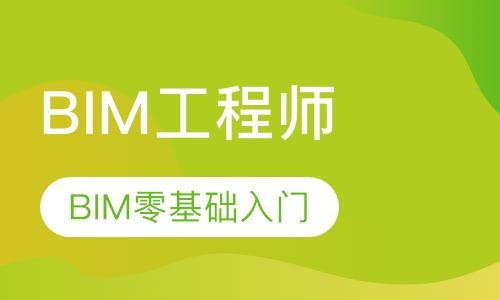 武汉bim培训班