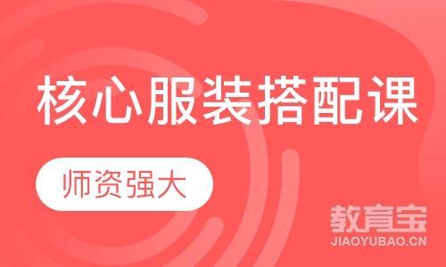 广州服装打版培训教程
