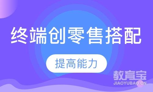 广州服装设计培训中心