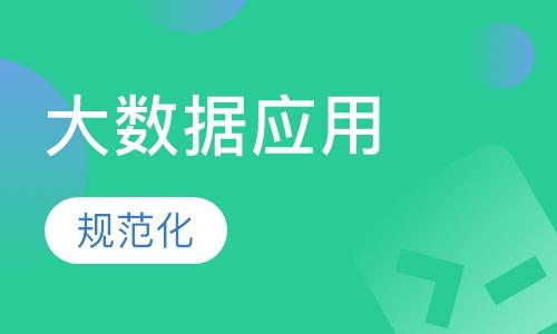 上海数据库开发培训