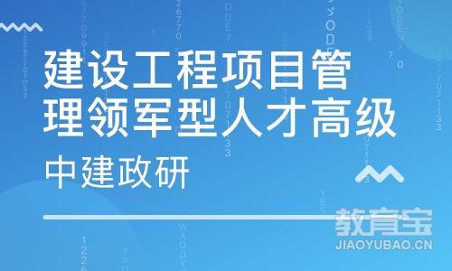 北京二级建造师辅导机构