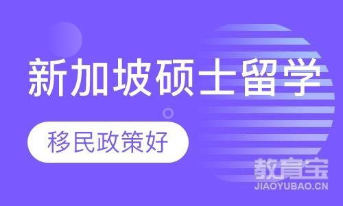 太原专升硕新加坡留学