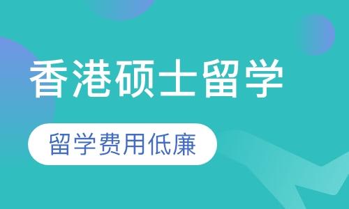 太原香港研究生留学机构