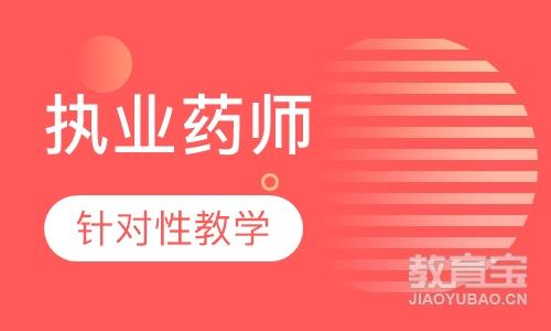 石家庄执业药师学习辅导