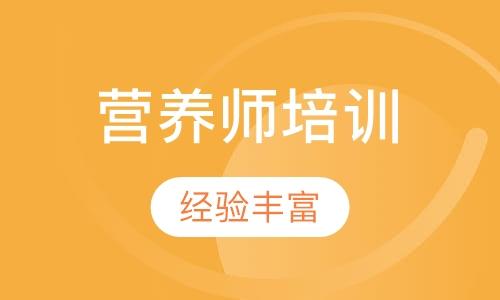 广州营养师考证培训