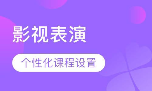 济南表演考前培训