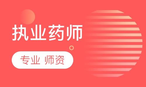 郑州国家执业药师培训